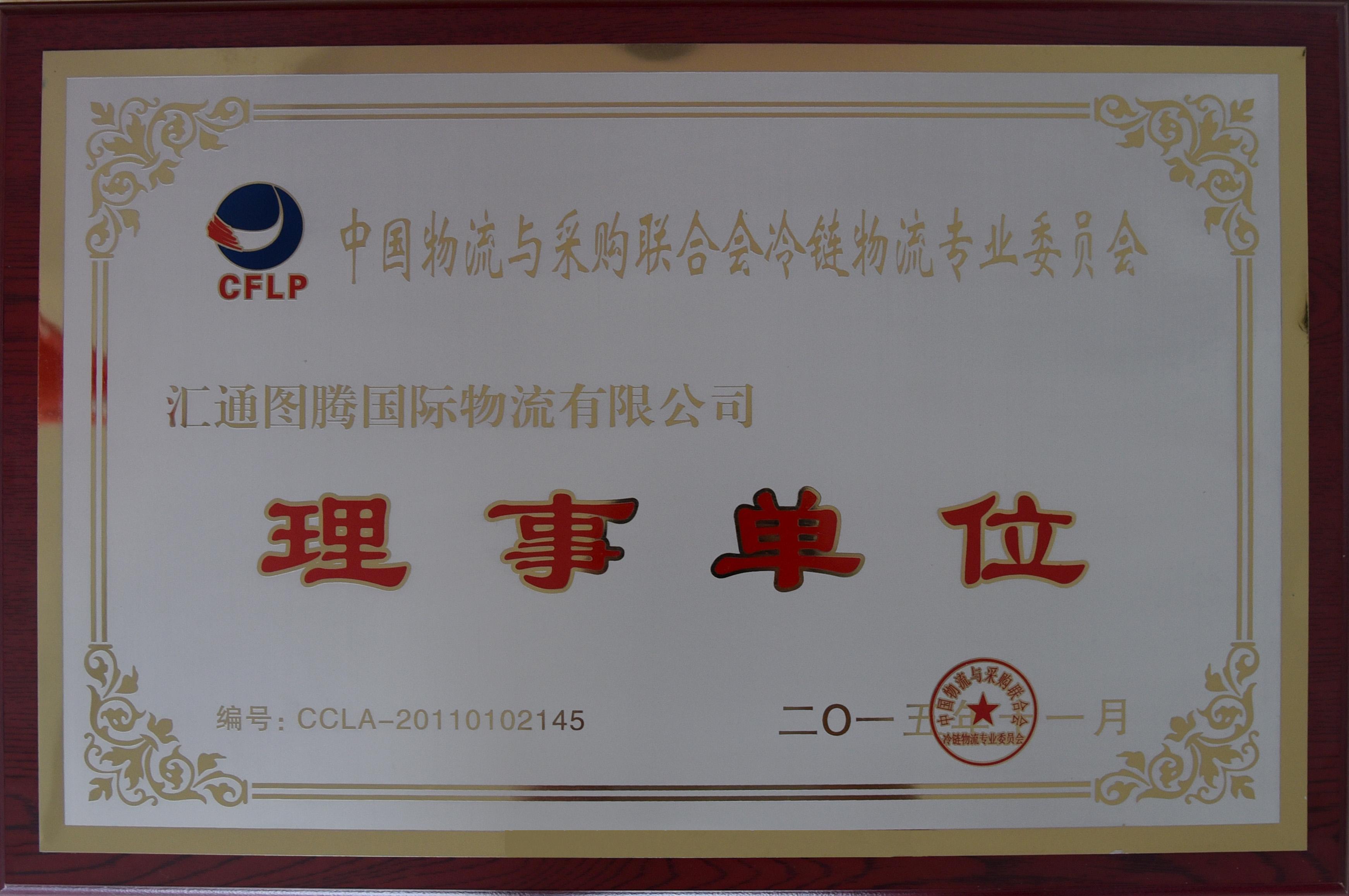 中國物流與采購聯合會冷鏈物流專業委員會理事單位