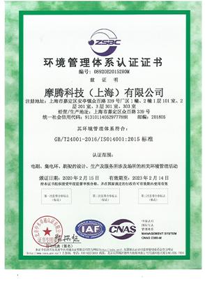 ISO14001tom体育科技   环境体系认证证书