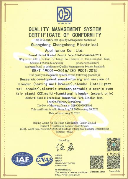 企業質量管理體系認證