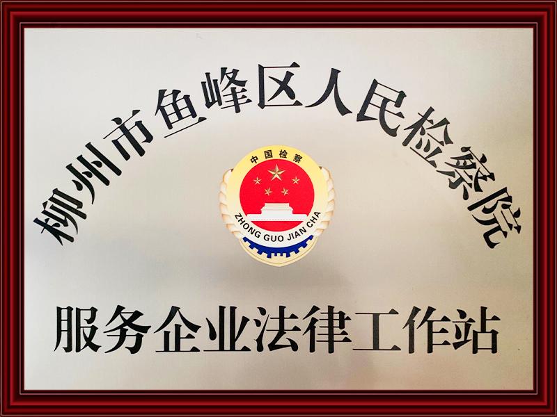 2020年柳州市魚峰區人民檢察院服務企業法律工作站