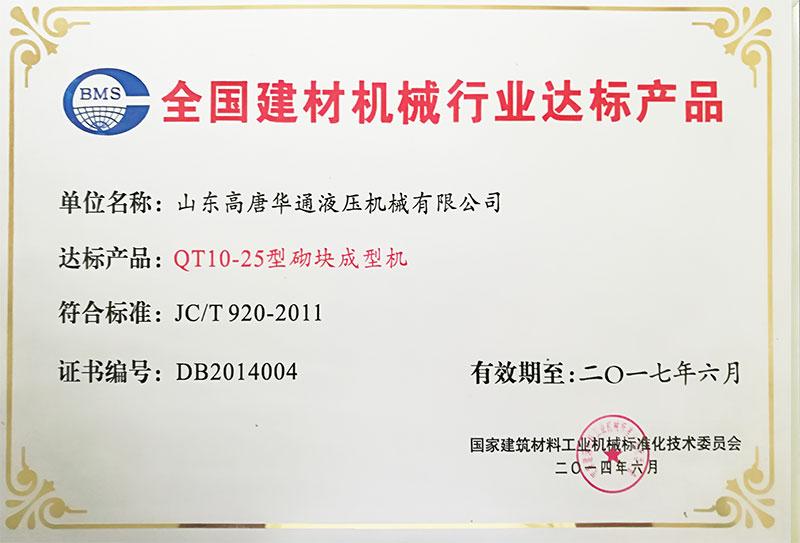 全國建材機械行業達標證書