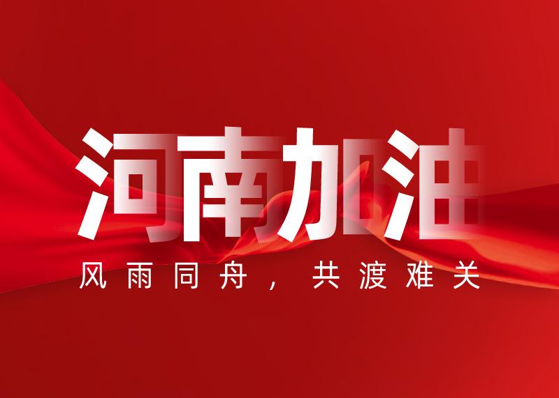 華陽集團通過惠州市慈善總會向鄭州市慈善總會捐贈人民幣50萬元,作為災區抗洪搶險、災后重建專項資金
