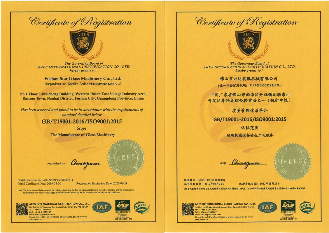 ISO9001;2005質量體系認證