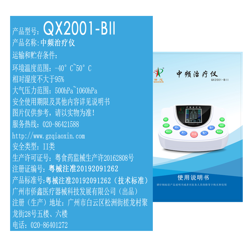 QX2001-BII-2020中频主图03