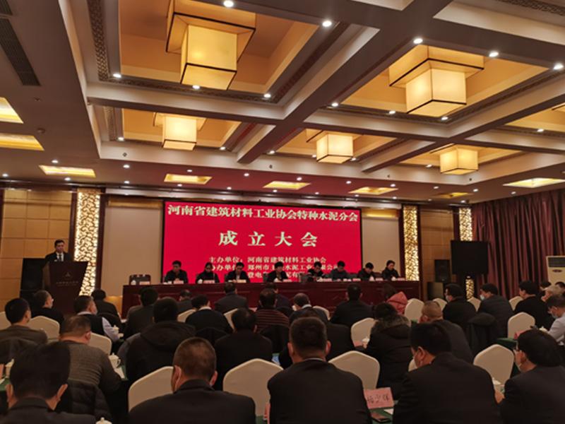 河南省建筑材料工業協會特種水泥分會成立大會召開