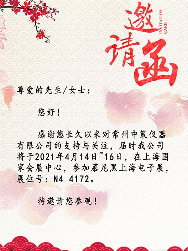 相约四月,2021年慕尼黑上海电子展!