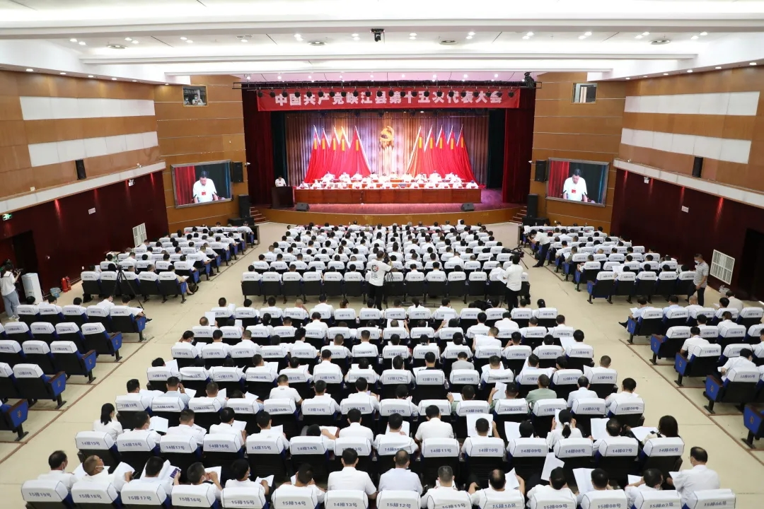 熱烈祝賀!中國共產黨峽江縣第十五次代表大會開幕