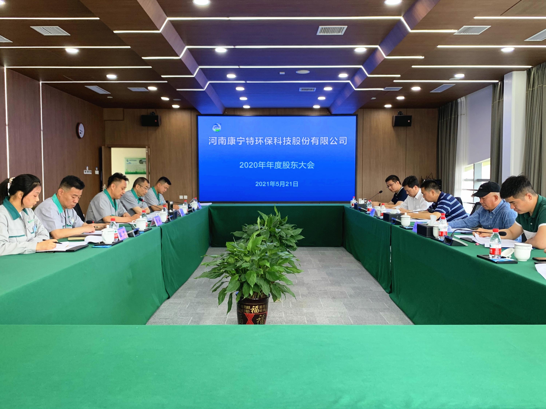 康宁特环保集团召开2020年年度股东大会