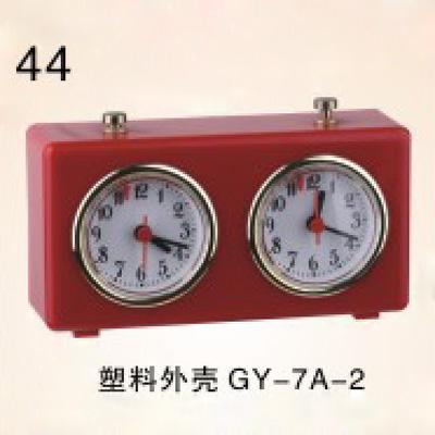 塑料外殼GY-7A- 2機械式國際棋類比賽鐘