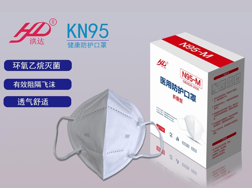 一次性使用醫用防護口罩KN95