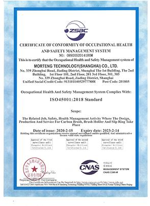 ISO45001 tom体育科技  职业健康安全认证证书