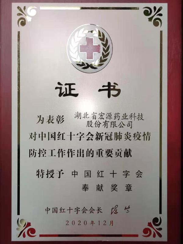 中国红十字会奉献证书
