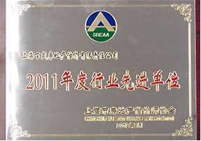 """""""Leading Company in Shanghai Real Estate Industry""""in 2011"""