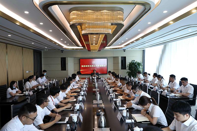 集團領導與員工代表座談會召開