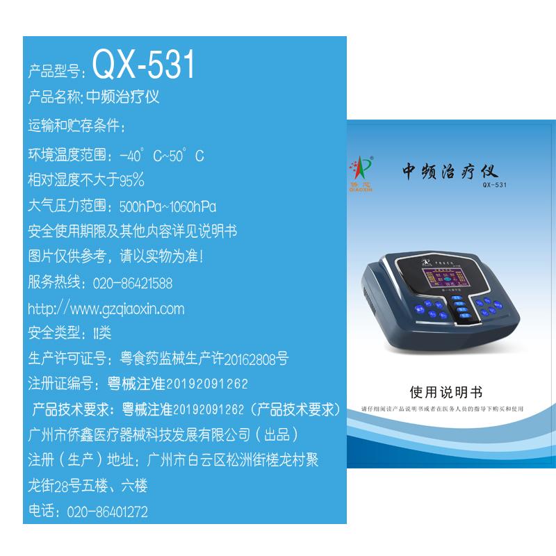 QX-531-03