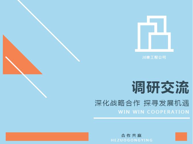 重庆建峰工业集团有限公司到工程公司调研 交流