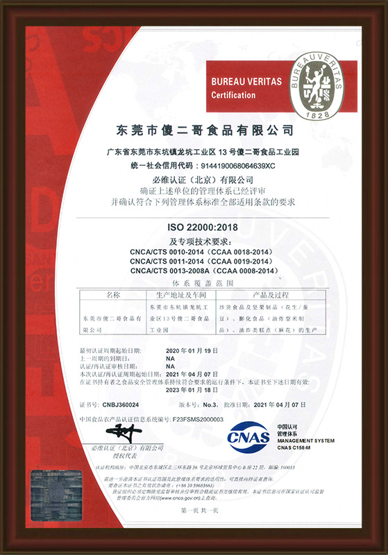 ISO22000證書