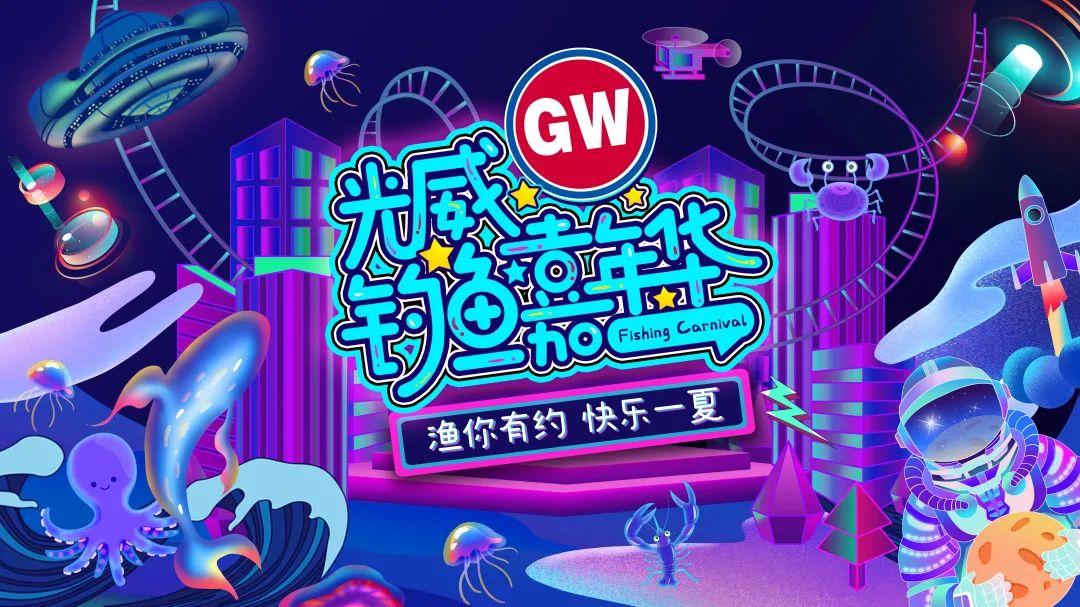 畅玩湘江畔,乐享鱼水间——2021光威钓鱼嘉年华圆满闭幕