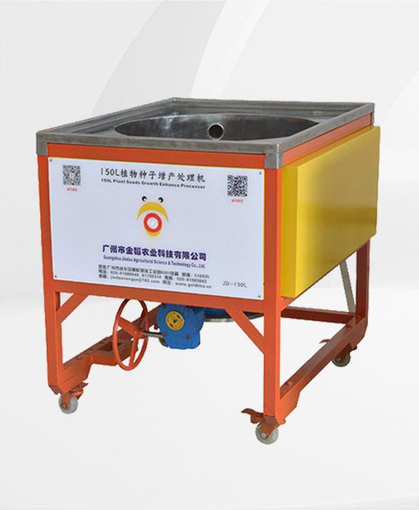 植物種子增產處理機150L2