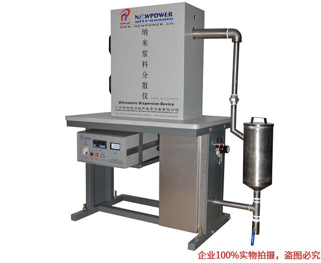 超聲波電池漿料分散機