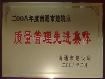 2008年度質量管理先進集體