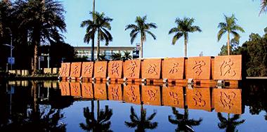 廣東輕工職業技術學院