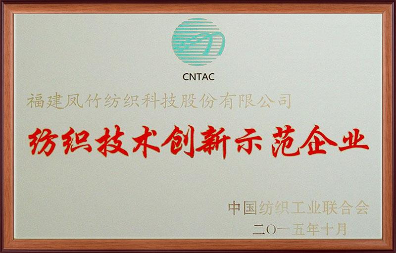 30强_0008_纺织技术创新示范企业