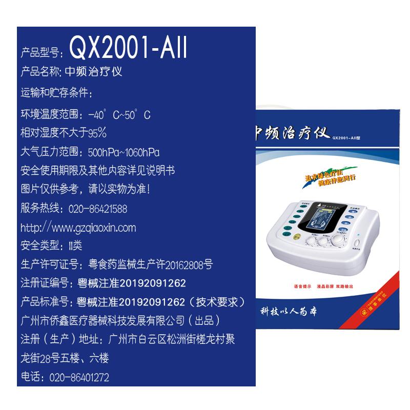 侨语QX2001-AII中频版主图3