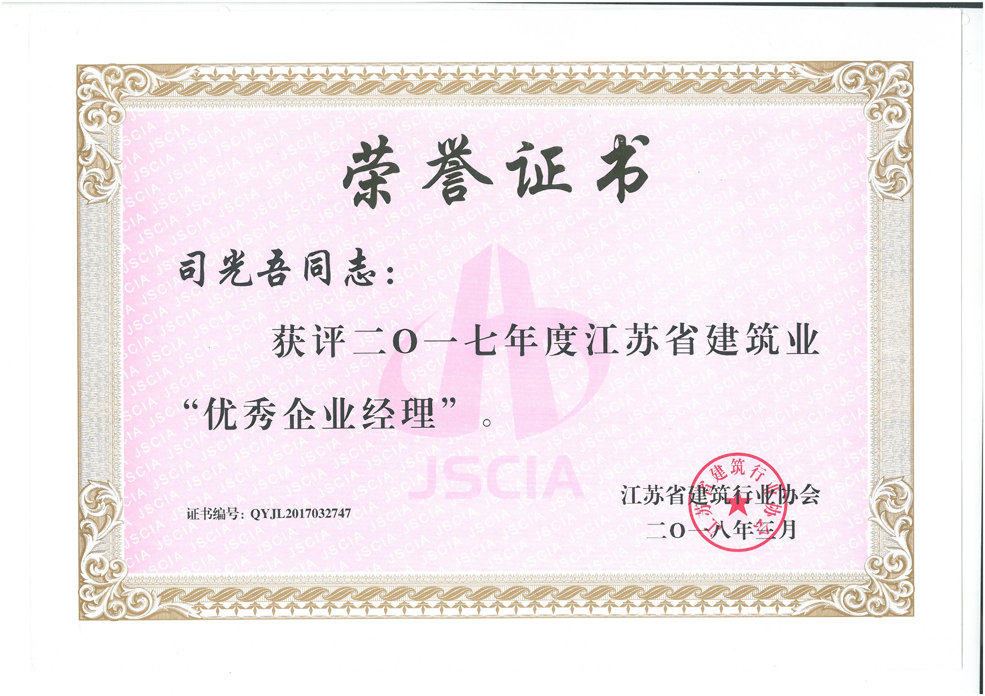 2017年度江蘇省優秀企業經理