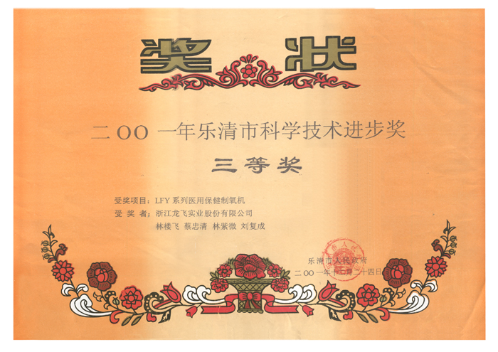 2001乐清市科学技术进步奖