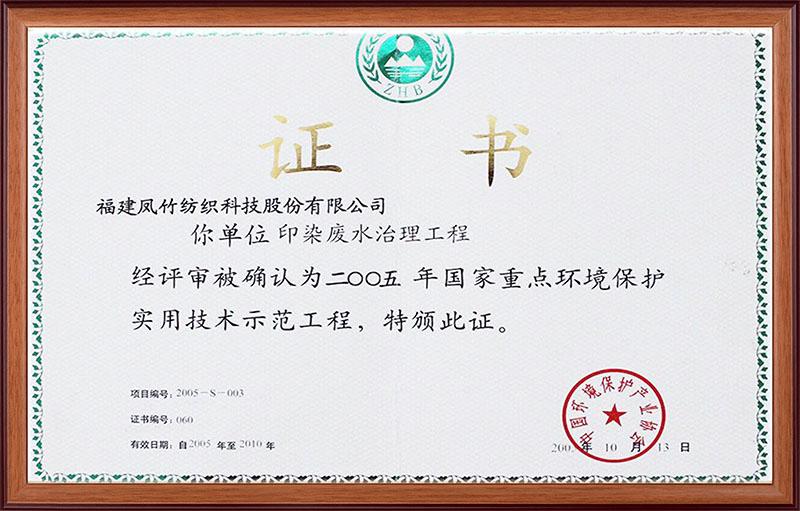 30强_0005_2005年环境保护实用技术示范工程
