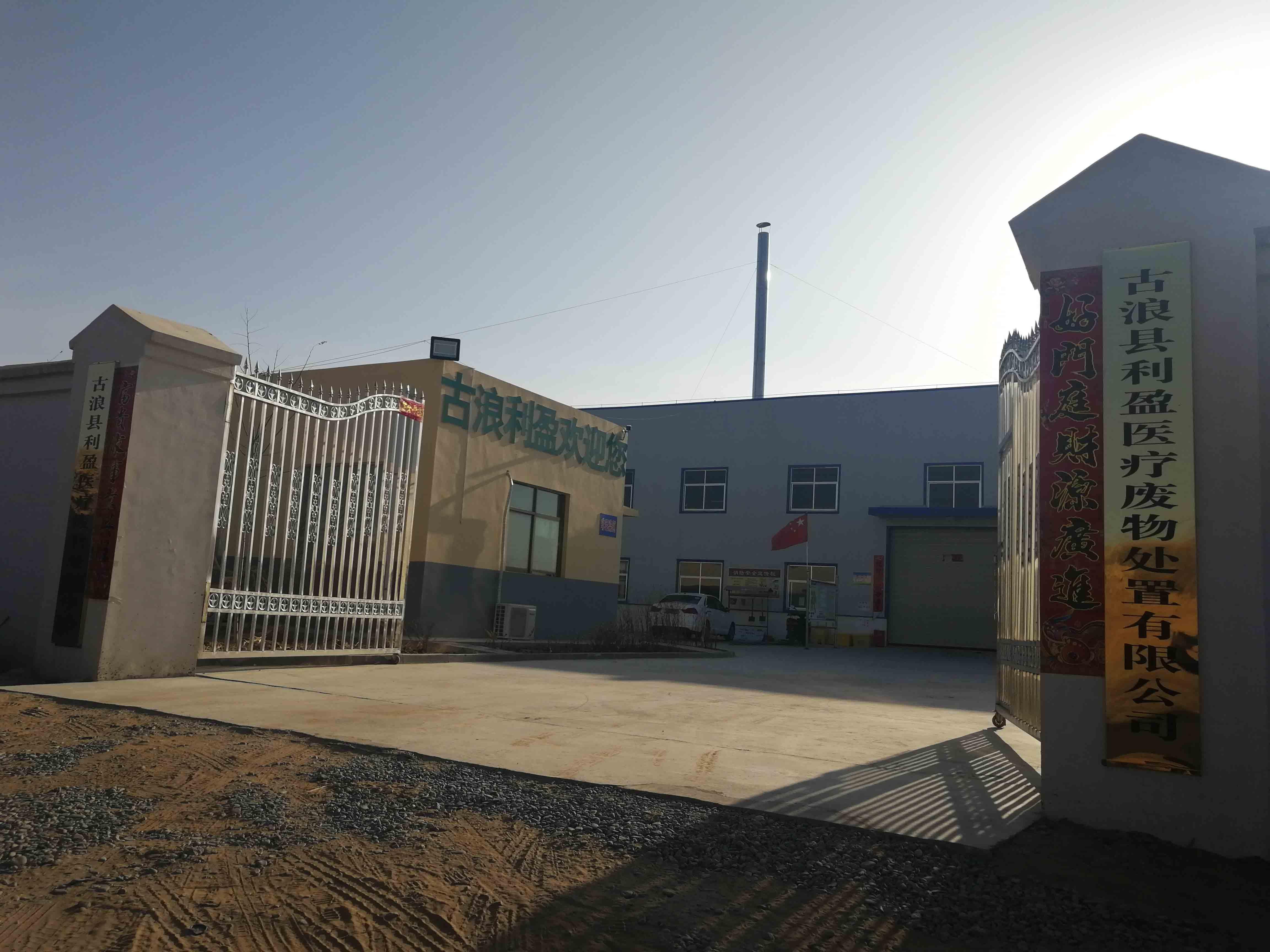 古浪县医疗废物集中处置中心