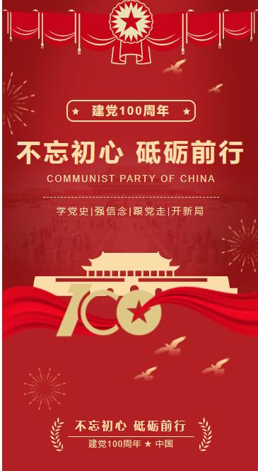 喜迎建黨100周年