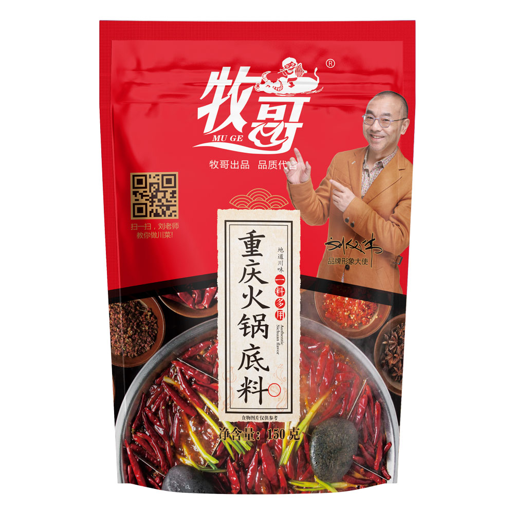 重庆火锅底料150克