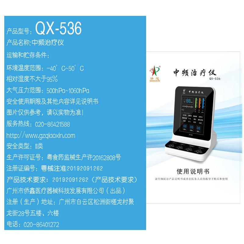 QX-536主图04