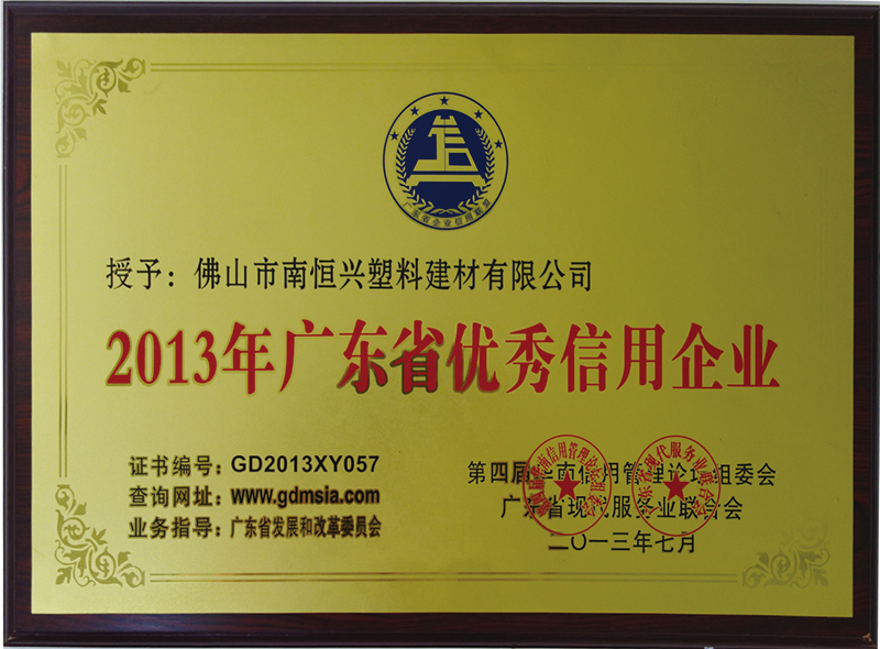 2013年廣東省優秀信用企業