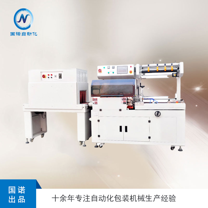 L型封切熱收縮包裝機