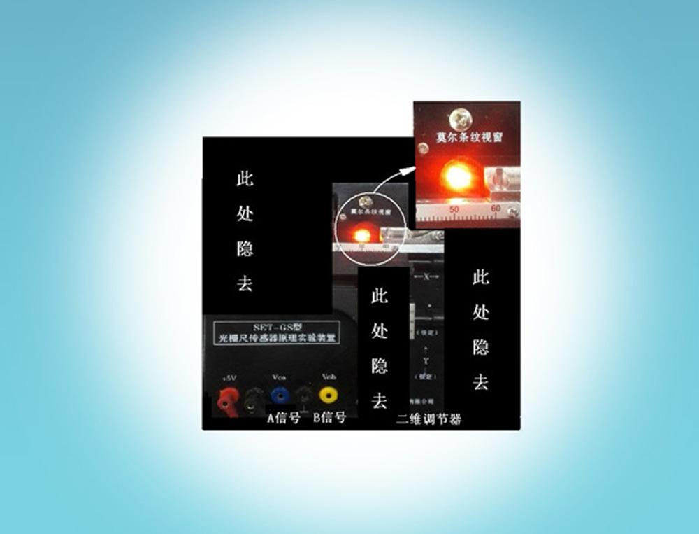 光栅位移传感器实验装置