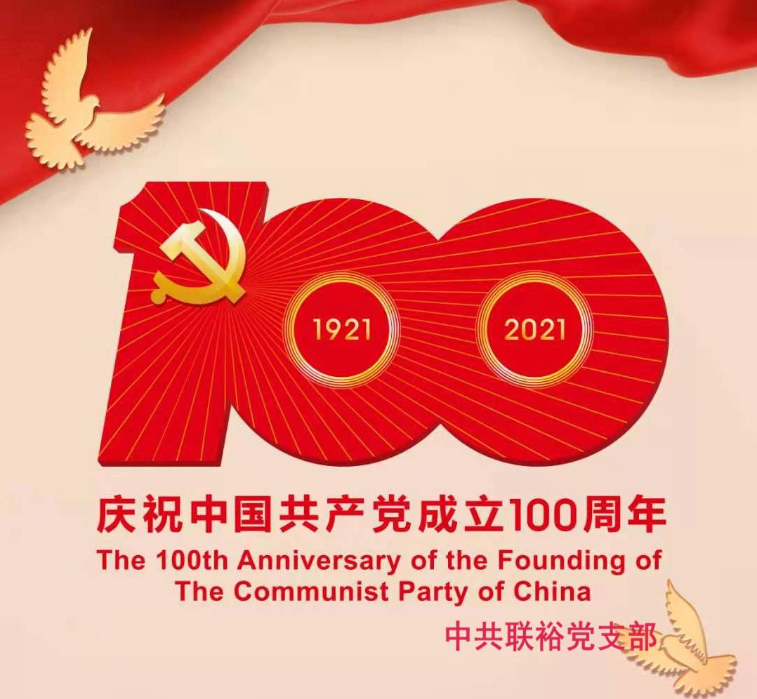 慶祝中國共產黨成立100周年