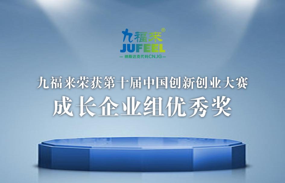 九福來榮獲第十屆中國創新創業大賽成長企業組優秀獎