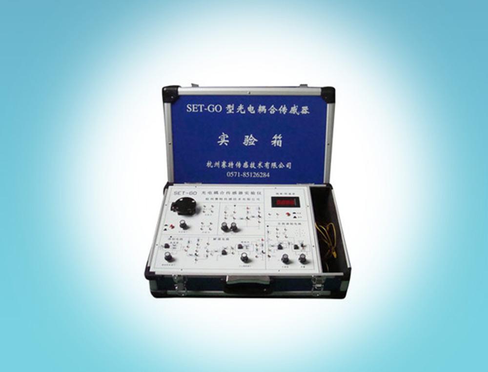 SET-GO型光电耦合传感器实验箱
