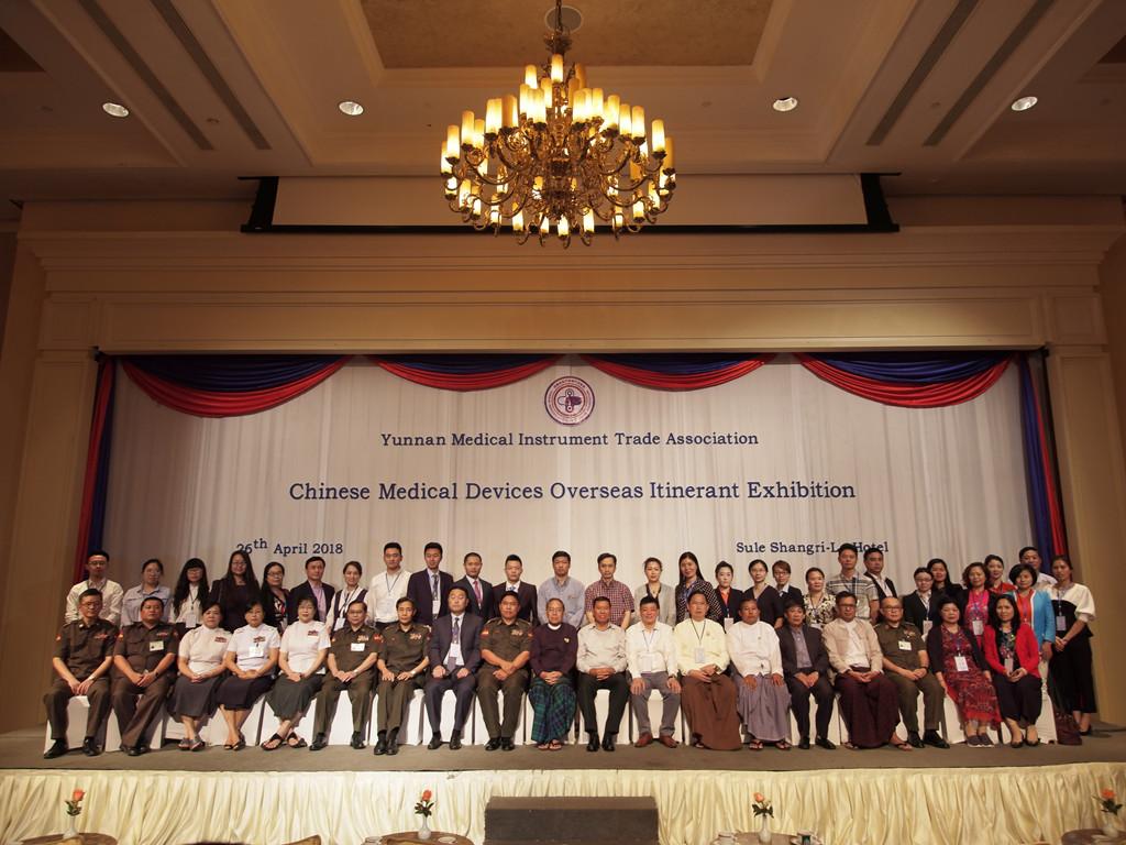 2018年中国医疗器械海外巡展(仰光)贸易产品对接会