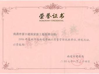 2006年度施工質量管理優勝單位榮譽證書