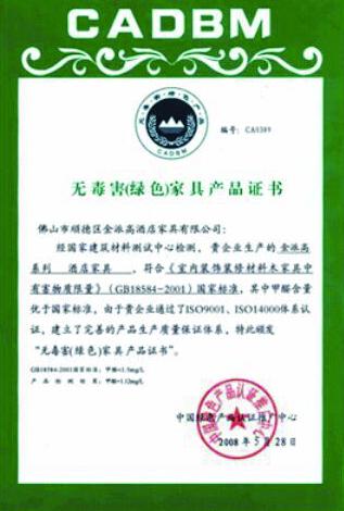 無毒害(綠色)家具產品證書