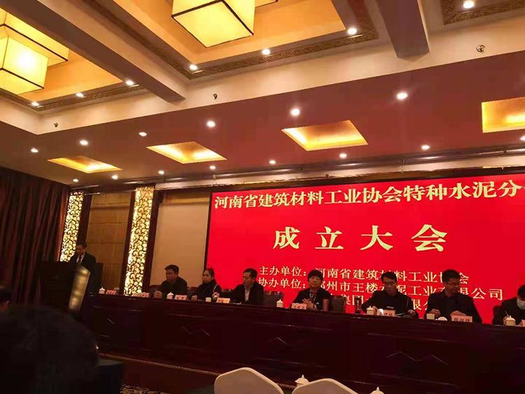 河南省建筑材料工業協會特種水泥分會成立大會勝利召開!