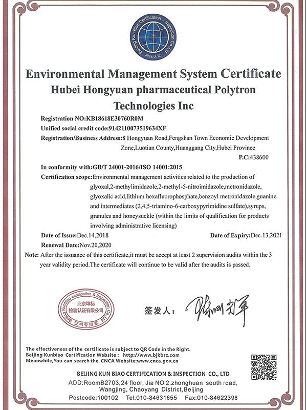 中文环境管理体系认证证书(20201120-20211213)