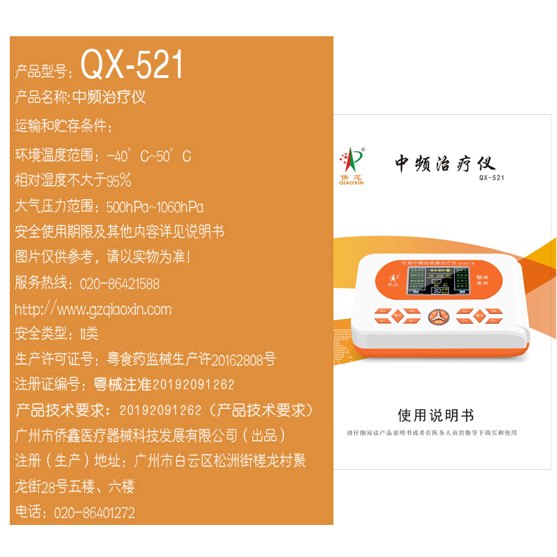 QX-521-04