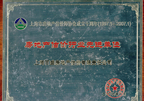 """""""Leading Company in Shanghai Real Estate Industry""""in 1997 and 2007"""