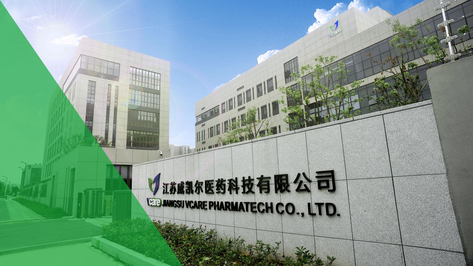 江苏威凯尔医药科技有限公司