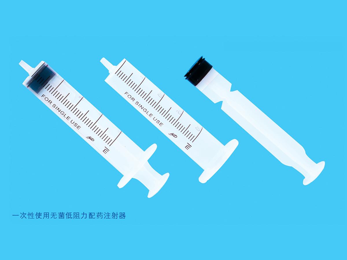 一次性使用無菌低阻力配藥注射器 帶針